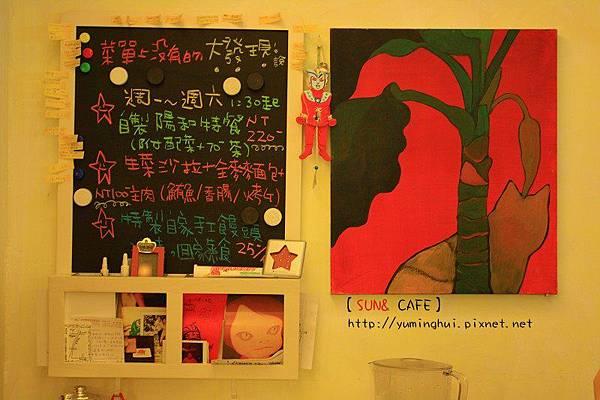 SUN& CAFE 陽和咖啡 (31).JPG