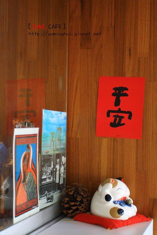 SUN& CAFE 陽和咖啡 (36).JPG