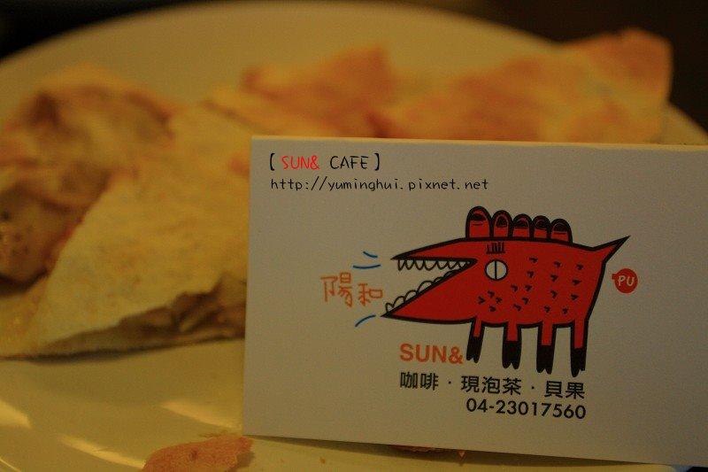 SUN& CAFE 陽和咖啡 (39).JPG