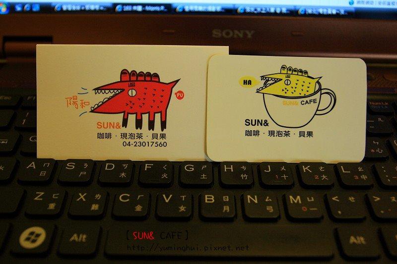 SUN& CAFE 陽和咖啡 (41).JPG