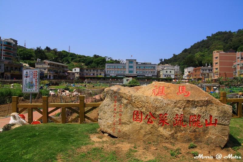 南竿散步 (11).JPG