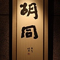 WeTogether 胡同 (03).JPG