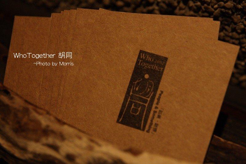 WeTogether 胡同 (06).JPG