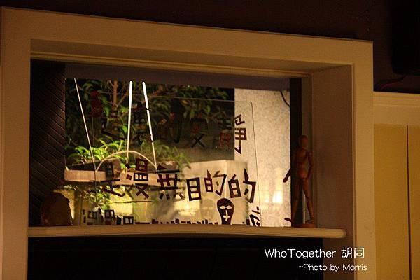 WeTogether 胡同 (13).JPG