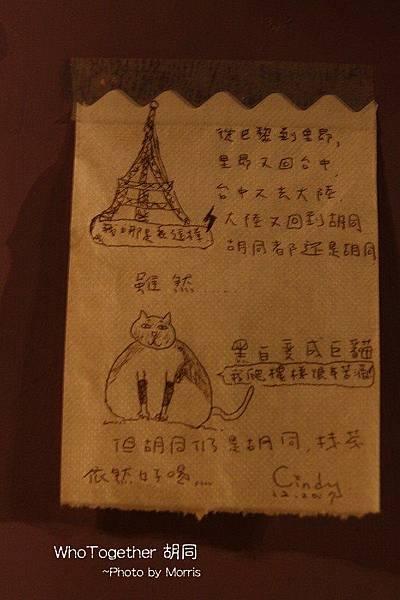 WeTogether 胡同 (30).JPG