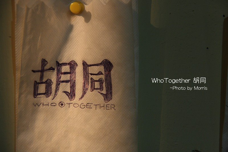 WeTogether 胡同 (35).JPG