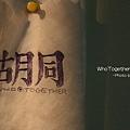 WeTogether 胡同 (35).JPG