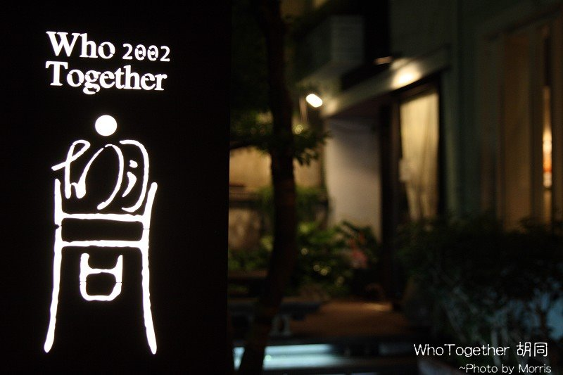WeTogether 胡同 (40).JPG