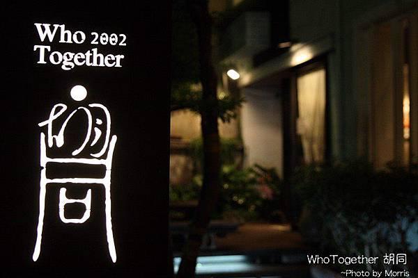 WeTogether 胡同 (40).JPG