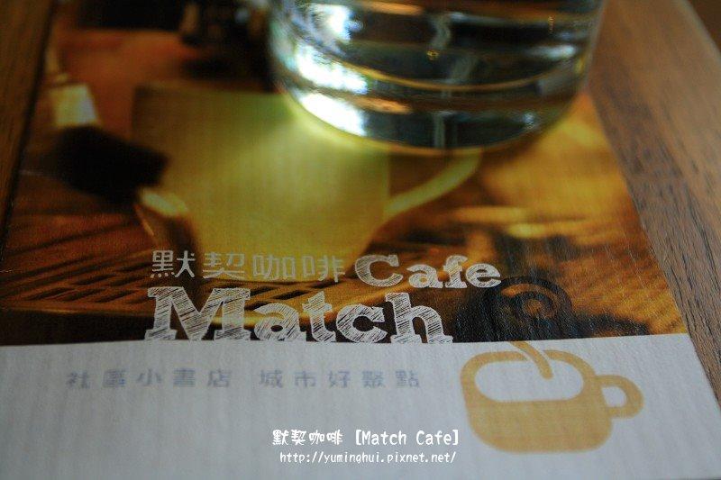 默契咖啡 Match Cafe.JPG