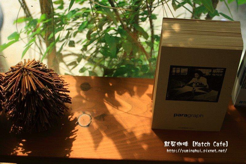 默契咖啡 Match Cafe (01).JPG