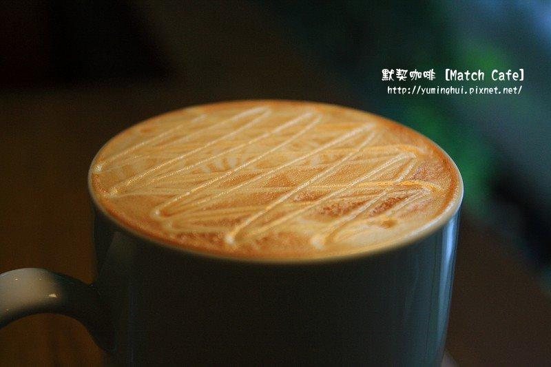 默契咖啡 Match Cafe (14).JPG