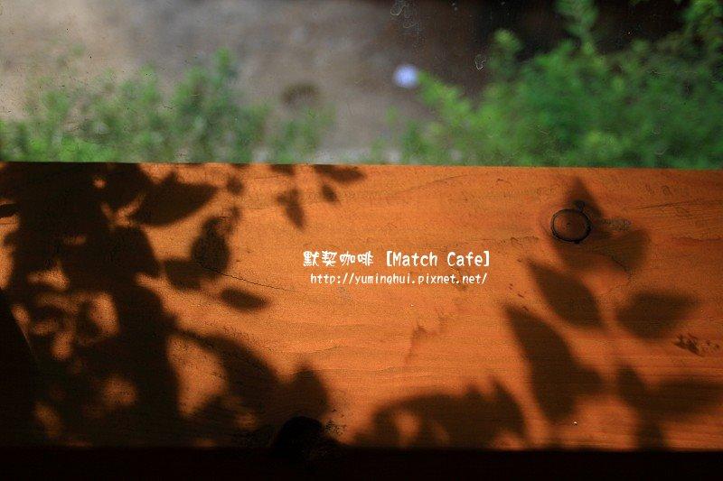 默契咖啡 Match Cafe (15).JPG