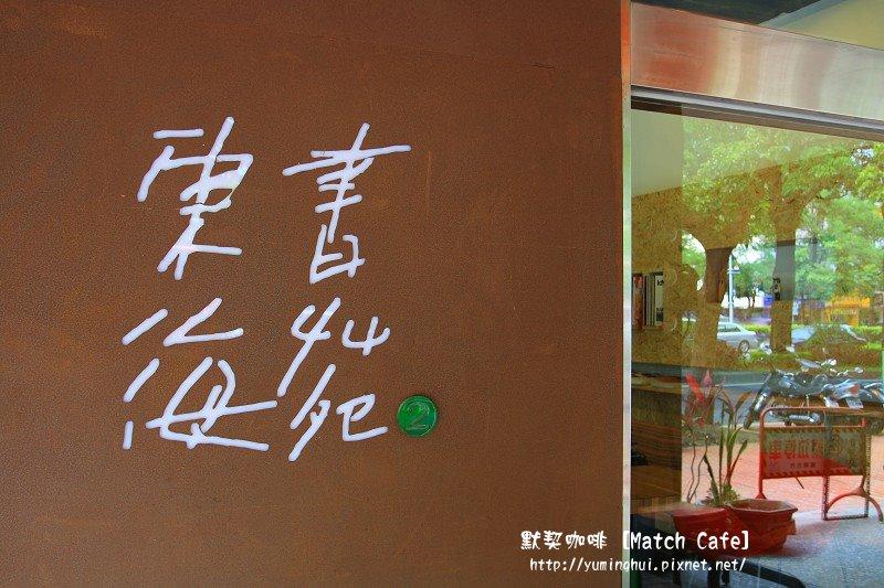 默契咖啡 Match Cafe (17).JPG