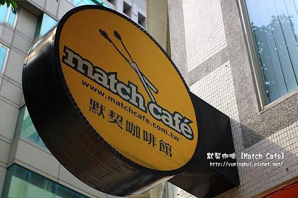 默契咖啡 Match Cafe (19).JPG
