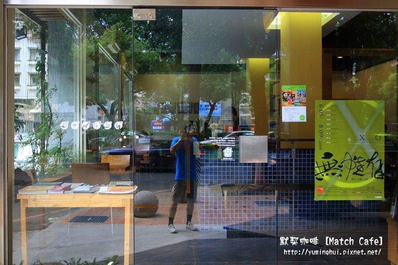 默契咖啡 Match Cafe (24).JPG