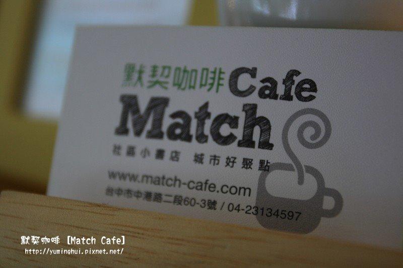 默契咖啡 Match Cafe (27).JPG