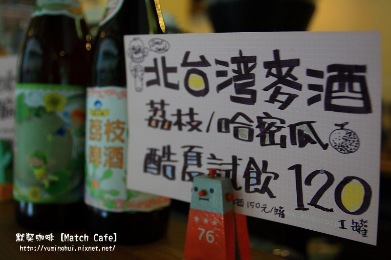默契咖啡 Match Cafe (28).JPG