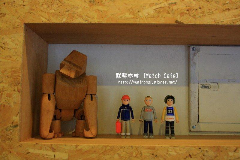默契咖啡 Match Cafe (32).JPG