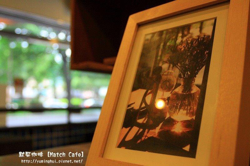 默契咖啡 Match Cafe (37).JPG
