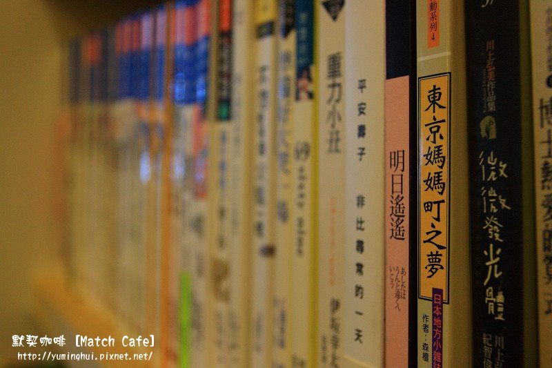 默契咖啡 Match Cafe (44).JPG