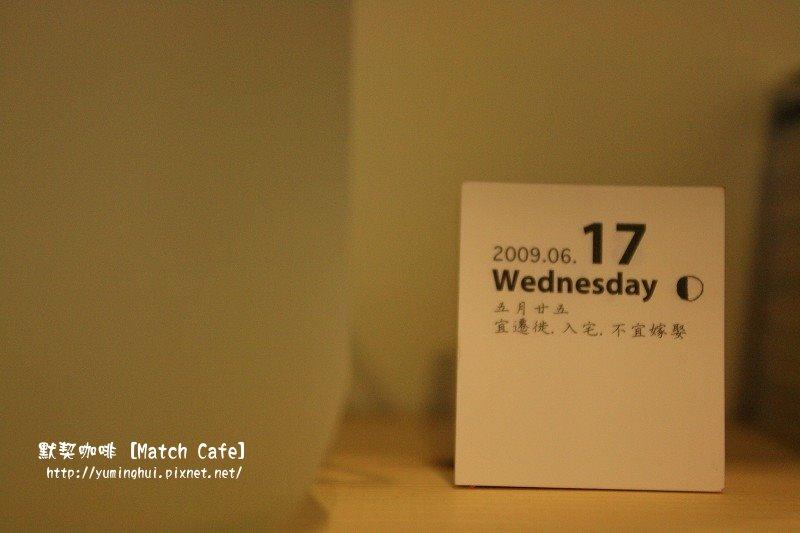 默契咖啡 Match Cafe (45).JPG