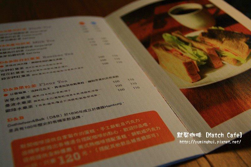 默契咖啡 Match Cafe (50).JPG