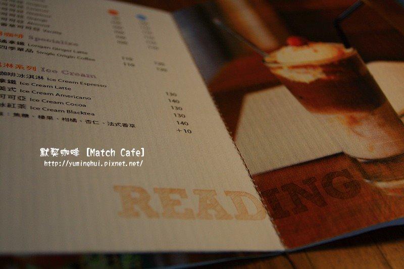 默契咖啡 Match Cafe (51).JPG