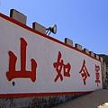 東莒猛汱港 (05).JPG