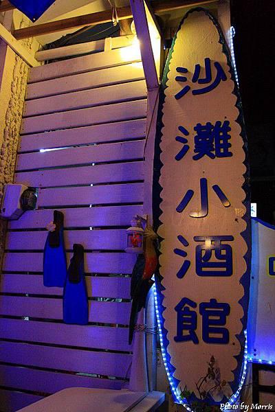 沙灘小酒館 (12).JPG