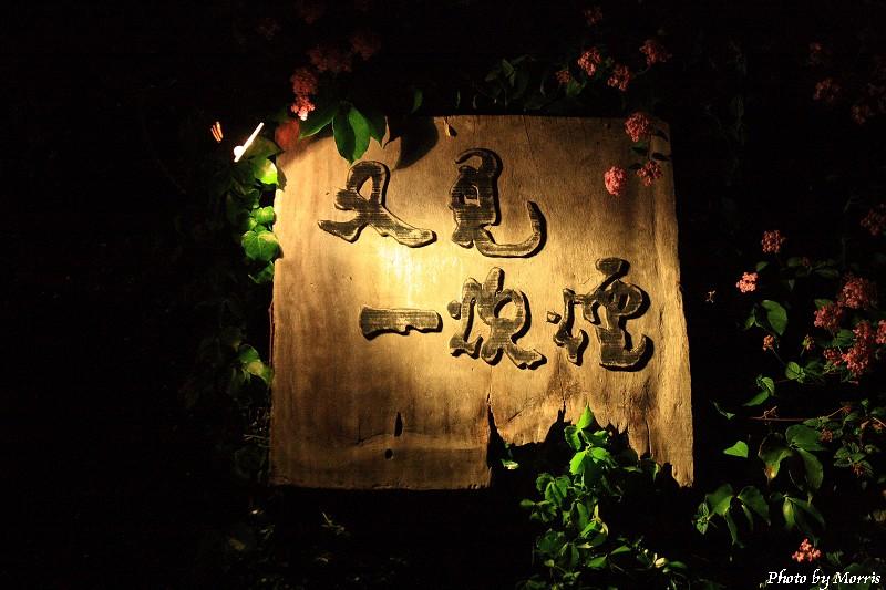 又見一坎煙 (56).JPG