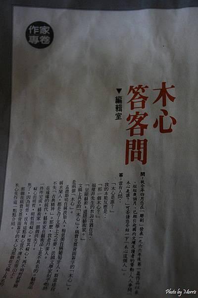 木心樹屋 (55).JPG