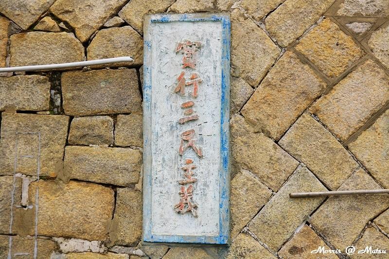 北竿橋仔漁村 (32).JPG