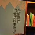 誠品 (46).JPG