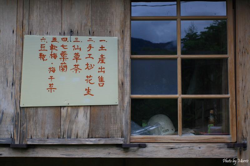 新舊之間‧林田山 (17).JPG