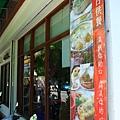 璞石咖啡館 (5).JPG