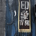 剝皮寮 (09).JPG