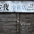 剝皮寮 (11).JPG