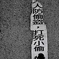 剝皮寮 (49).JPG