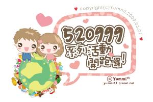 活動〞520999系列活動開跑囉!♥