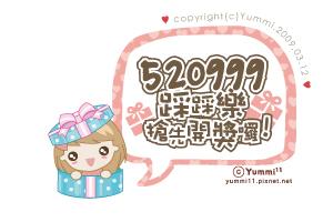 活動〞520999踩踩樂搶先開獎囉!♥