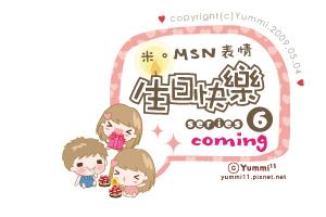 米。MSN表情。生日快樂系列6 coming♥