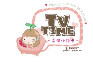 TV TIME。幸福小語卡 No.5-6♥