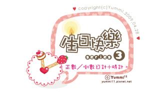 分享〞生日快樂系列3。正數/倒數日計+時計♥