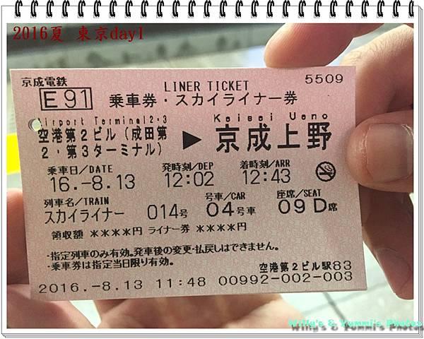 東京day1IMG_0938-4.JPG