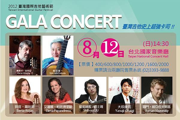 2012臺灣國際吉他節-Gala Concert