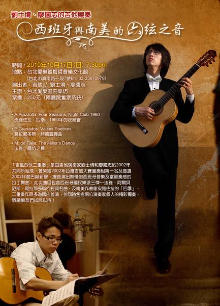 2010-1017 Poster.jpg