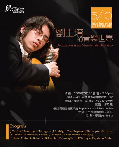 090510 Recital Poster.jpg