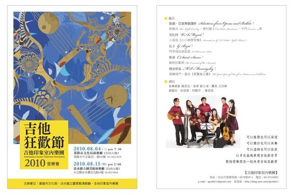 2010 吉他狂歡節-DM.JPG