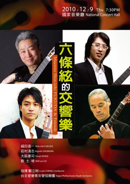 2010-1209 Poster.jpg